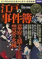 江戸の事件簿 (別冊宝島 2555)