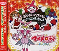 Animation Soundtrack by Onegai My Melody Kurisumasukkiri (2007-12-05)