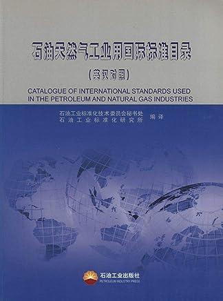石油天然气工业用国际标准目录:英汉对照