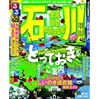 るるぶ石川 金沢 能登 加賀温泉郷'11 (るるぶ情報版地域)