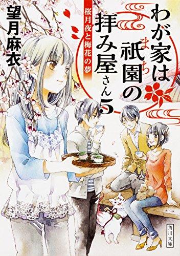 わが家は祇園の拝み屋さん5 桜月夜と梅花の夢 (角川文庫)の詳細を見る