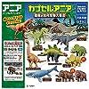 カプセルアニア 恐竜と古代生物大集合 [全9種セット(フルコンプ)] ガチャガチャ カプセルトイ
