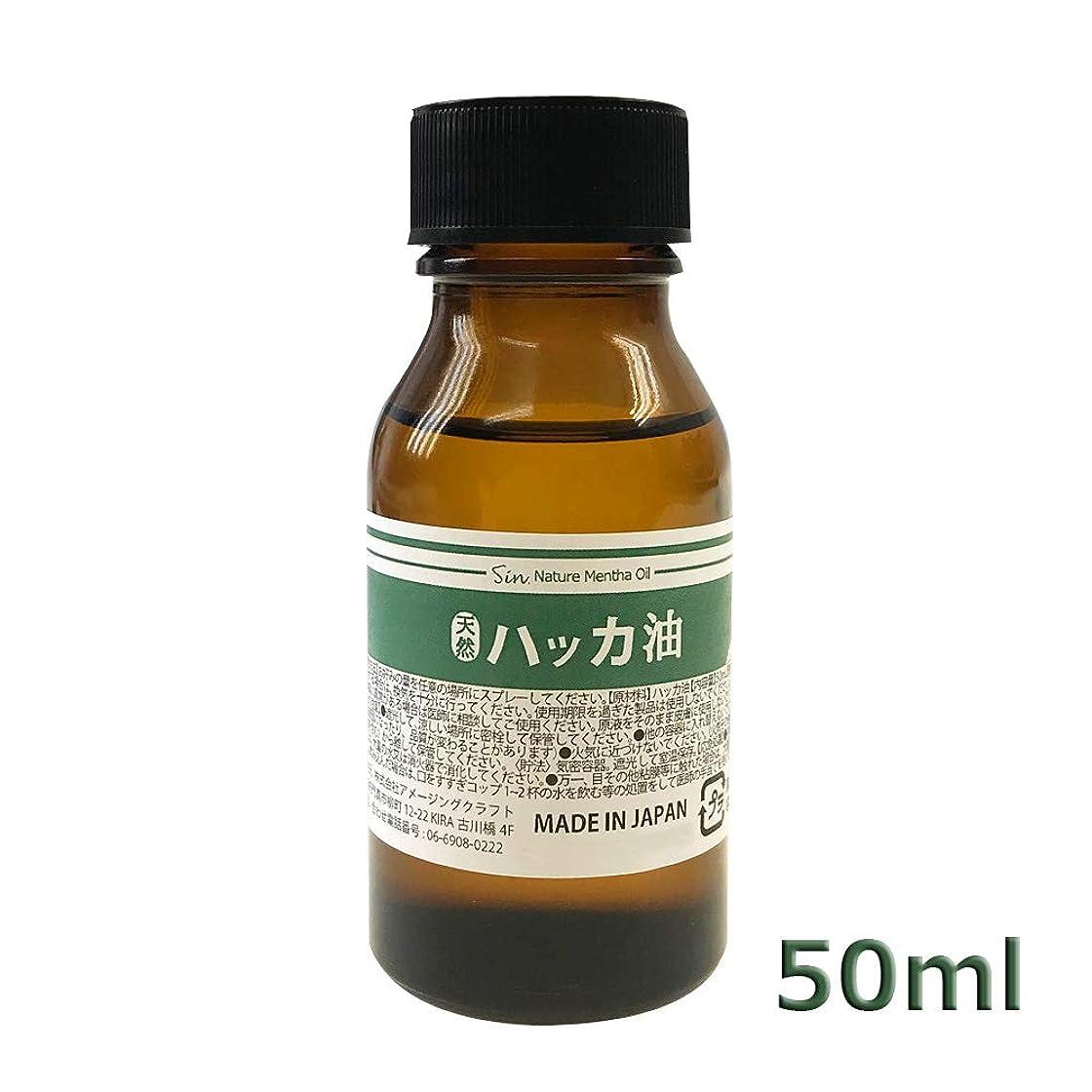 ドライ論理周辺日本製 天然ハッカ油(ハッカオイル) (50ml)