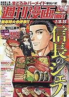 週刊漫画タイムス 2021年 1/8・1/15合併号[雑誌]