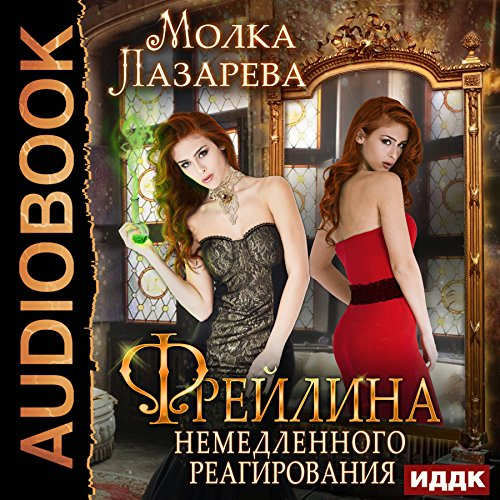 The Maid of Honor of an Immediate Response. Book II [Russian Edition] cover art