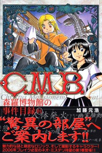 C.M.B. Shinra Hakubutsukan No Jiken Mokuroku 1
