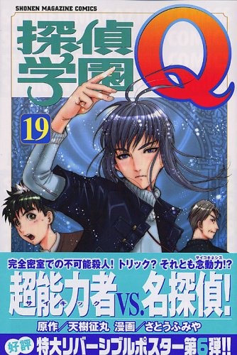 探偵学園Q(19) (講談社コミックス)