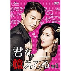 """君を憶えてる DVD-SET1"""""""