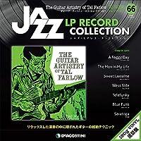 ジャズLPレコードコレクション 66号 (ギター・アーティストリー・オブ・タル・ファーロウ タル・ファーロウ) [分冊百科] (LPレコード付) (ジャズ・LPレコード・コレクション)