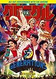 "GENERATIONS LIVE TOUR 2019""少年クロニクル"""