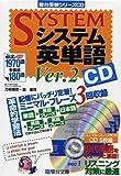 システム英単語 Ver.2 (CD) (駿台受験シリーズ)