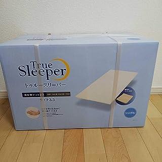 ショップジャパン トゥルースリーパー ライト 3.5 低反発 マットレス シングル ホワイト 睡眠サポート 厚さ3.5cm 日本製