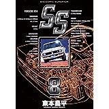SS(8) (ビッグコミックス)