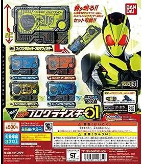 仮面ライダーゼロワン サウンドプログライズキーシリーズ GPプログライズキー01 [全5種セット(フルコンプ)] バンダイ ガシャポン