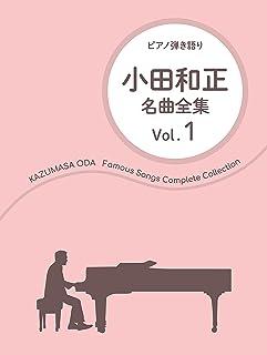 小田和正/名曲全集 Vol.1 (ピアノ弾き語り)