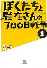 表紙: ぼくたちと駐在さんの700日戦争1 (小学館文庫)   ママチャリ