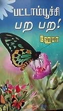 பட்டாம்பூச்சி பற பற! (Tamil Edition)