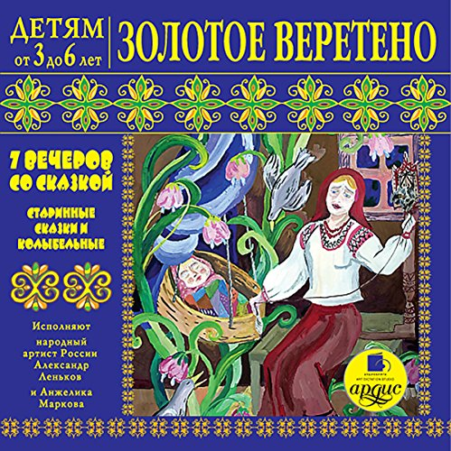 Zolotoye vereteno: 7 vecherov so skazkoy audiobook cover art