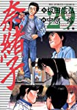 奈緒子(29) (ビッグコミックス)