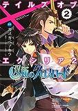テイルズ オブ エクシリア2 双極のクロスロード (2) (電撃コミックスNEXT)