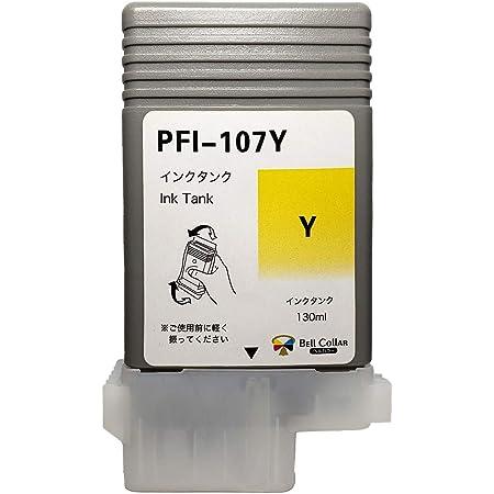 3年保証 キャノン (CANON)用【 PFI-107Y イエロー 】互換 インクタンク (インクカートリッジ) iPFシリーズ対応 6708B001 ベルカラー製