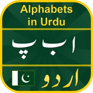 Amazon com: Learn English in Urdu app