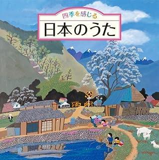 四季を感じる 日本のうた~唱歌・抒情歌・こころの歌(四季折々の効果音入り)