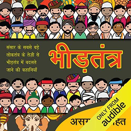 Bheedtantra [Mobility] cover art