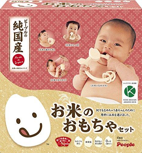 お米のシリーズ 純国産 お米のおもちゃセット