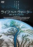 ライフ・ウィズ・ウォーター 水とともに生きる[TWAD-1403][DVD]