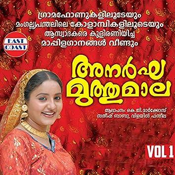 Anargha Muthumala, Vol. 1