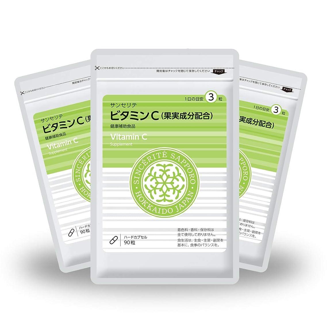 定数リスナー干し草ビタミンC 3袋セット[レモン50個分のビタミンC] たっぷり1000mg配合 [国内製造]お得な90日分