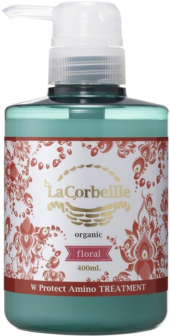 医学有用現実的ラ コルベイユ W プロテクト A  トリートメント(フローラルの香り)