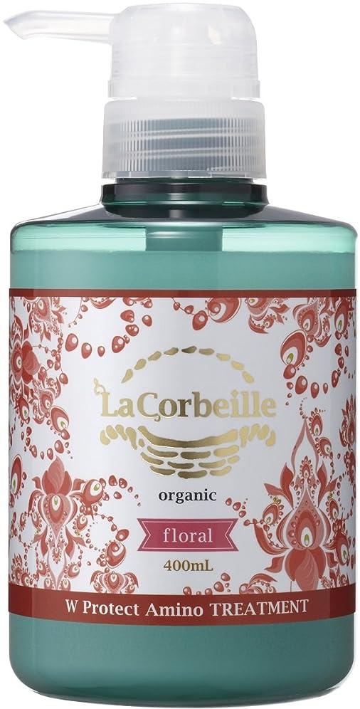 類似性服を洗う後方にラ コルベイユ W プロテクト A  トリートメント(フローラルの香り)