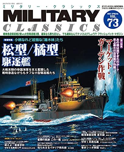 MILITARY CLASSICS (ミリタリー クラシックス) 2021年6月号