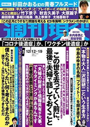 週刊現代 2020年12月12日・19日号 [雑誌]