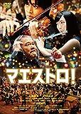 マエストロ![DB-0834][DVD] 製品画像