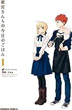 表紙: 衛宮さんちの今日のごはん (1) (角川コミックス・エース) | 只野まこと