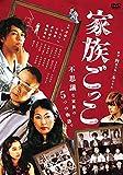 家族ごっこ [DVD] image