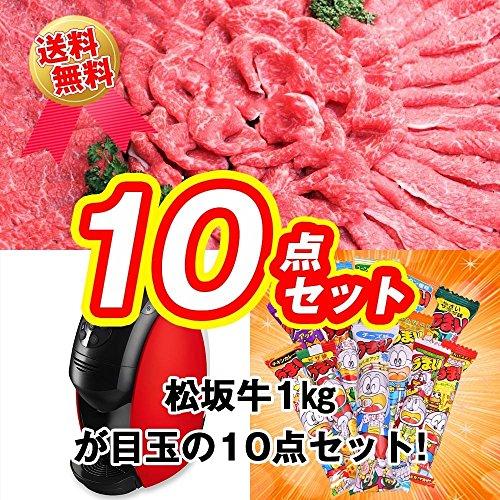 景品セット 10点 …松坂牛肉、バリスタ、紅ズワイガニ、好き焼き肉、ラーメンセット 他
