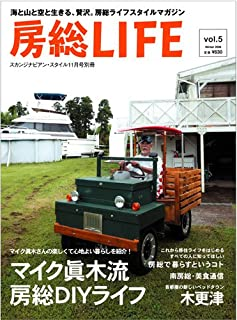 房総LIFE Vol.5 Winter2009