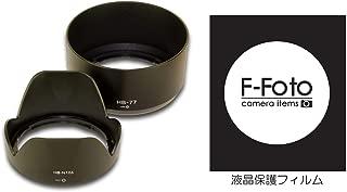 F-Foto Nikon 一眼レフ D5600/D5300 AF-P ダブルズームキット に適合 カメラ アクセサリー 3点 セット (互換フード HB-77 & HB-N106 & 液晶保護フィルム (HB-77,N106,保護フィルム))H10677_LGF_D5600_SET
