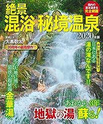 絶景 混浴秘境温泉2020年版 (MSムック)
