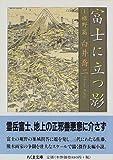 富士に立つ影〈1〉裾野篇 (ちくま文庫)