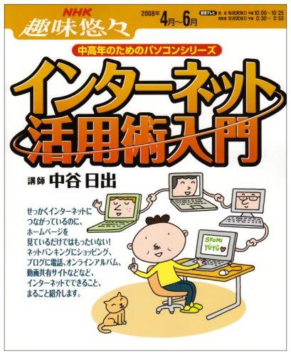 インターネット活用術入門 (NHK趣味悠々 中高年のためのパソコンシリーズ)