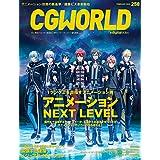 CGWORLD (シージーワールド) 2020年 02月号 [雑誌]