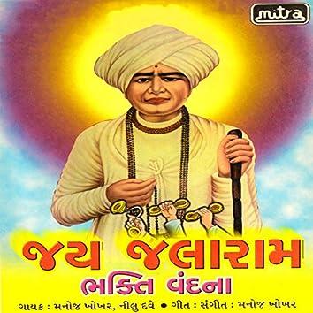 Jai Jalaram (Dhun)