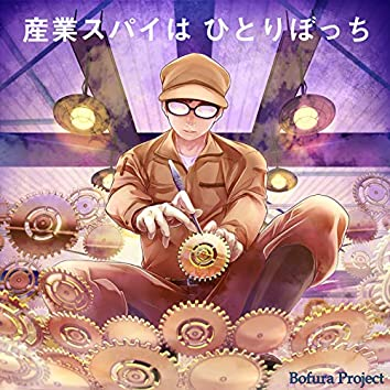 Sangyo Spy ha Hitoribocchi(feat.Junichi Sasaki)