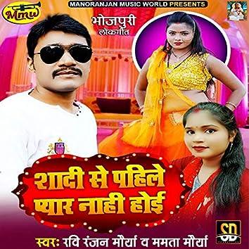 Shadi Se Pahile Pyar Nahi Hoi (Bhojpuri Song)