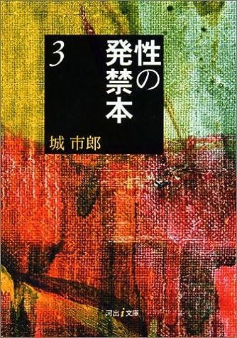 性の発禁本 3 (河出i文庫)